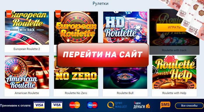 Игра русская рулетка казино