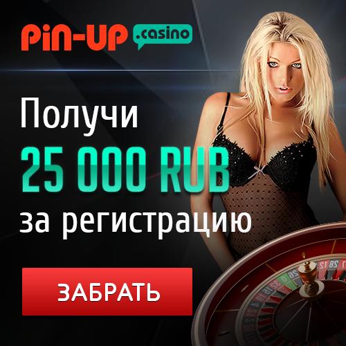 Pin-up casino скачать на айфон