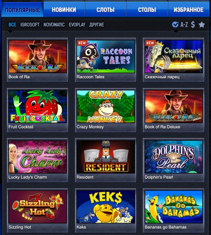 Игровые автоматы играть бесплатно рулетка на весь экран продам игровые автоматы gaminator