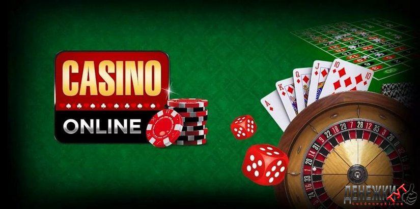 Играть в карты без вложений как ввести и вывести деньги из казино
