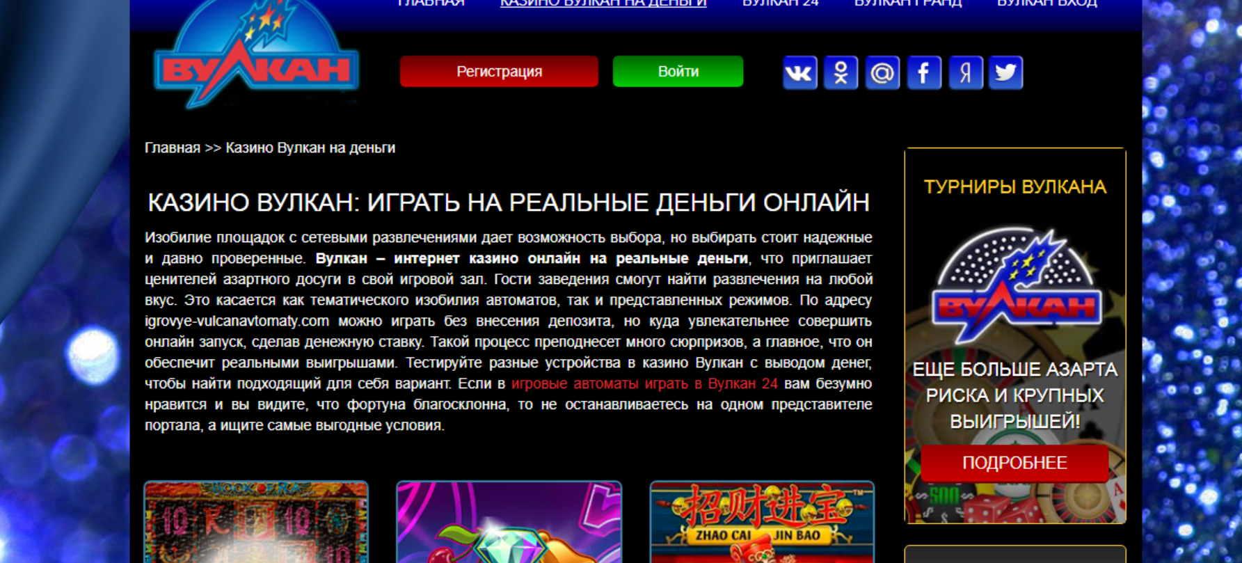 казино вулкан официальный сайт википедия