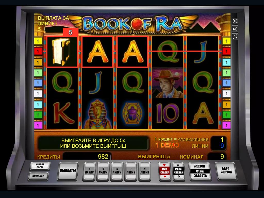 Игровые аппараты калигула играть бесплатно казино фильм роберт де ниро онлайн