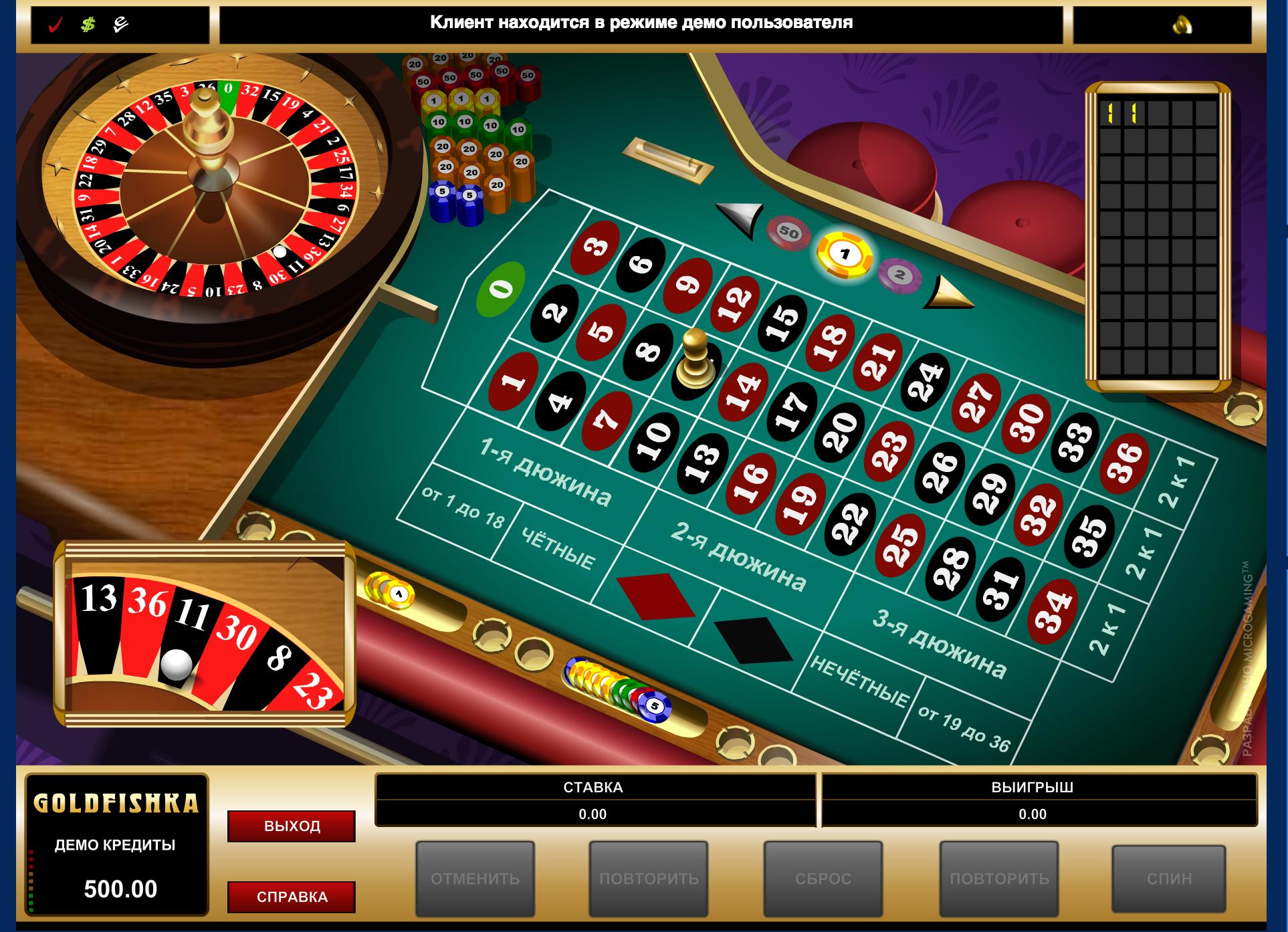 игровые автоматы играть в рулетку бесплатно