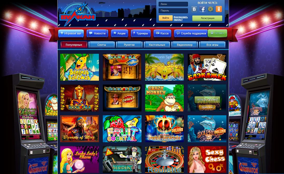 Играть в онлайн казино при регистрации бонус вулкан казино тактики